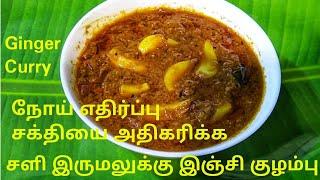 இஞச கழமப  Inji Kulambu in Tamil  Immunity Boosting kulambu in Tamil  Ginger Curry in Tamil