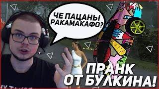 ПРАНК ОТ БУЛКИНА! ТЕПЕРЬ МОЯ ОЧЕРЕДЬ! :D (CRMP | GTA-RP)