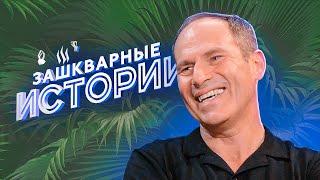 ЗАШКВАРНЫЕ ИСТОРИИ 3 Сезон: Шац, Ильич, Поперечный, Музыченко, Старый