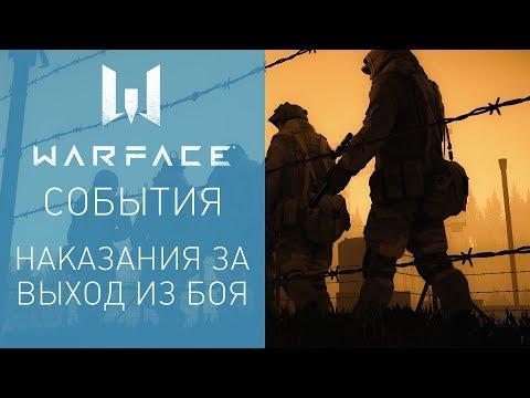 """Warface: наказания за """"ливы""""."""