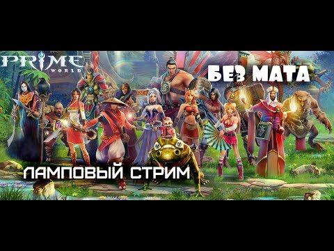 видео: Для квеста за ВДВ/Мейдзин в prime world