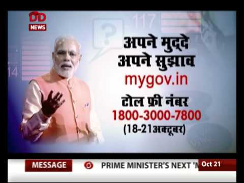 PM's 'Mann Ki Baat' | Send your suggestion for next epd