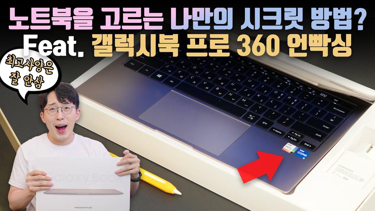 이.. 이게 삼성 고급 노트북인가요? 갤럭시북 프로 360 언빡싱&나만의 성능을 고르는 방법!