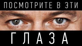 Посмотрите в эти глаза