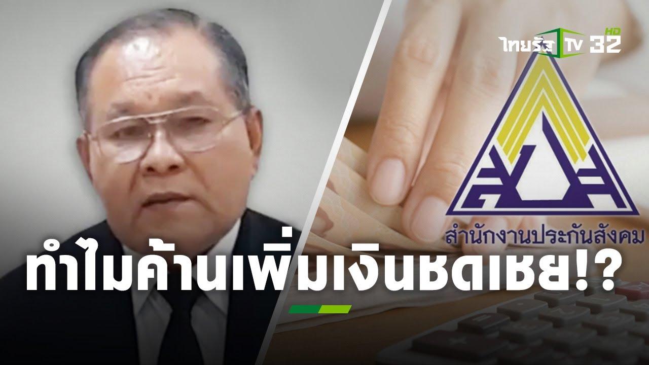 ประกันสังคม กังวลหากเพิ่มเงินชดเชย 75% อนาคตมีปัญหาแน่!! l ถามตรงๆกับจอมขวัญ | ThairathTV