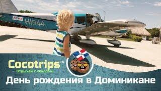 День рождения в Доминикане урок вождения самолета - перелет Москва Доминикана - экскурсии Пунта Кана
