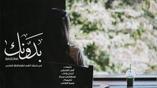 بدونك - سلطان بن مريع 2020 [ أجمل شيلة بتسمعها ]