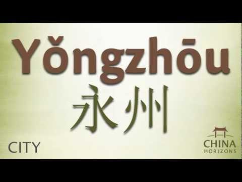 Yongzhou, Hunan