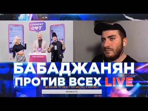 Рома Механик против трендов | Comment Out с Клавой Кокой и NILETTO