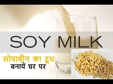 How to Make Best Soy Milk at home - Soybean Milk Recipe - Homemade soya milk | Hindi | Urdu