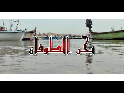 Mouh Milano 2019 - Bahre Tofane ⎜موح ميلانو - بحر الطوفان