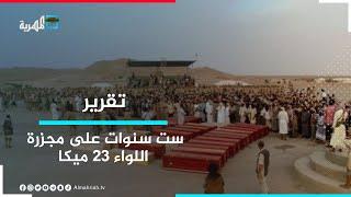 مجزرة العبر بحضرموت.. أولى محطات التآمر ضد الحكومة الشرعية والجيش الوطني