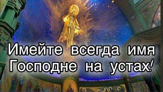 Ибо нет другого имени под небом, данного людям, которым надлежало бы нам спастись. Деян. 4:12.