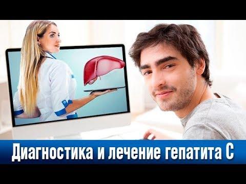 Вебинар «Диагностика и лечение хронического вирусного гепатита С»