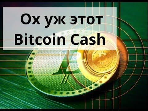 Майнинг биткоин cash игра в форекс программа