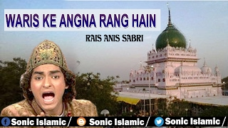 Waris Ke Angna Rang Hain__ Rais Anis Sabri Qawwali__ Mera Waris Badshah Hain__ Sonic Islamic