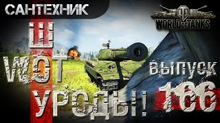 WoT уроды Выпуск #166 ~World of Tanks (wot)