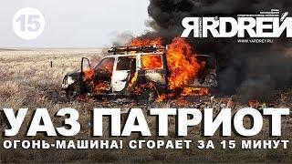видео: УАЗ ПАТРИОТ - ОГОНЬ МАШИНА! Сгорит сама, сожжёт и вас!