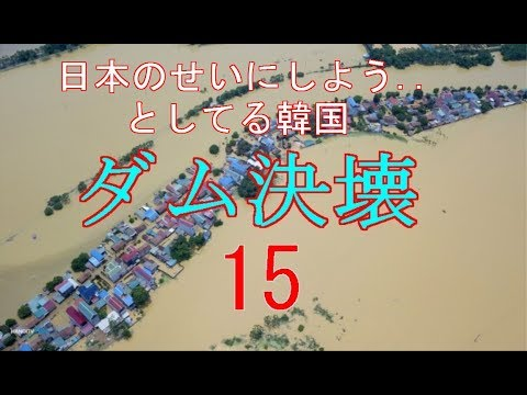 015【ラオスのダム決壊】韓国で「設計図は日本のもの。決壊した部分は日本が工事した。すべて日本が悪い」という世論操作始まる