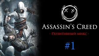 Позитивный микс по Assassin's Creed 1 - автор Валерий Вольхин [#1]