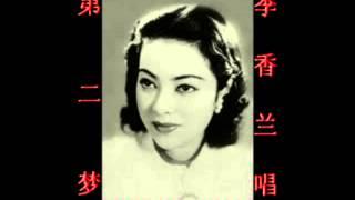 第二梦~(李香兰唱)~好歌听出好心情。