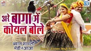 Download lagu एक मस्त मारवाड़ी डांस सांग - बागा में कोयल बोले | Laxman Singh Rawat | जरूर देखे | Rajasthani Lokgeet