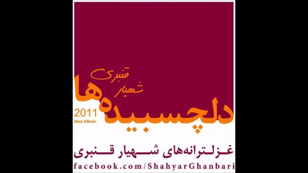 shahyar ghanbari delchasbideha