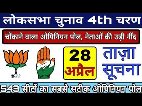 2019 Opinion Poll Lok Sabha Election चौथे चरण का बड़ा सर्वे इस पार्टी को मिल सकती है सफलता?