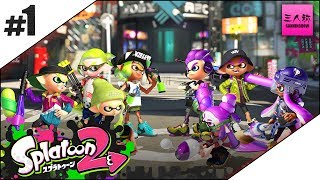 #1【Switch】三人称+標準のスプラトゥーン2【生放送】