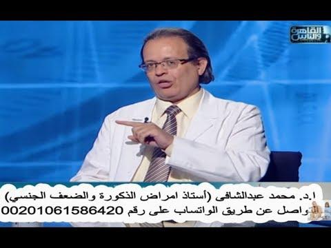 اسئلة مهمة جدا حول الدعامات والضعف الجنسى.  الحلقة 455 مع ا.د. محمدعبدالشافى