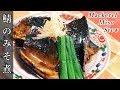 魚の3枚おろし~さば味噌煮作り方⭐How to make mackerel Miso stew