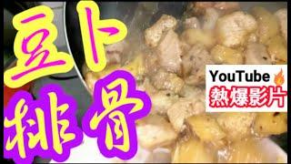 豆卜😘排骨👍 (((youtube龍虎榜上榜菜))) $31😁好餸菜