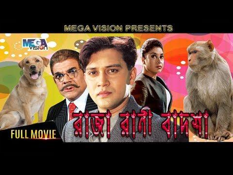 Raja Rani Badsha | Bengali Movie | Shakil Khan | Stabdi Ray | Ahmed Sharif |