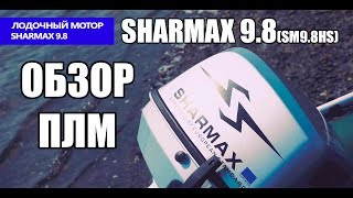 ОБЗОР лодочного МОТОРА SHARMAX 9.8 (SM9.8HS)
