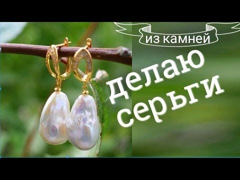 # Izkamnei Золотые серьги с жемчугом срезы агата купить как сделать серьги своими руками