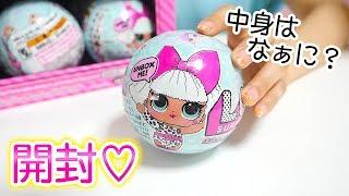 大流行のおもちゃ LOLサプライズ 大量開封! 可愛い人形が生まれるカプセル 【 こうじょうちょー 】lol surprise dolls