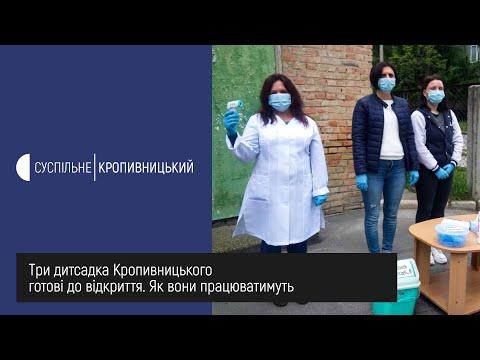 UA: Кропивницький: Три дитсадка Кропивницького готові до відкриття  Як вони працюватимуть