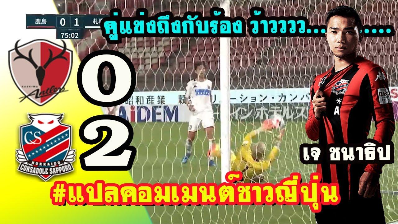 เจ ชนาธิป ล่าสุด!! คอมเมนต์ชาวญี่ปุ่น คาชิม่า แอนท์เลอร์ส 0-2 คอนซาโดเล่ ซัปโปโร