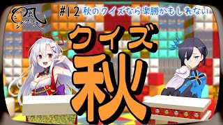 【12】秋のクイズなら楽勝かもしれない【雨ニモマケズ風ニモマケズ】