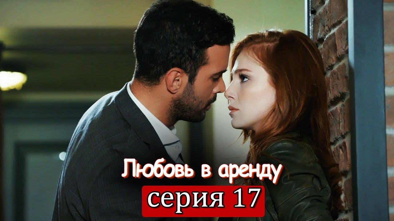 Любовь в аренду | серия 17 (русские субтитры) Kiralık aşk