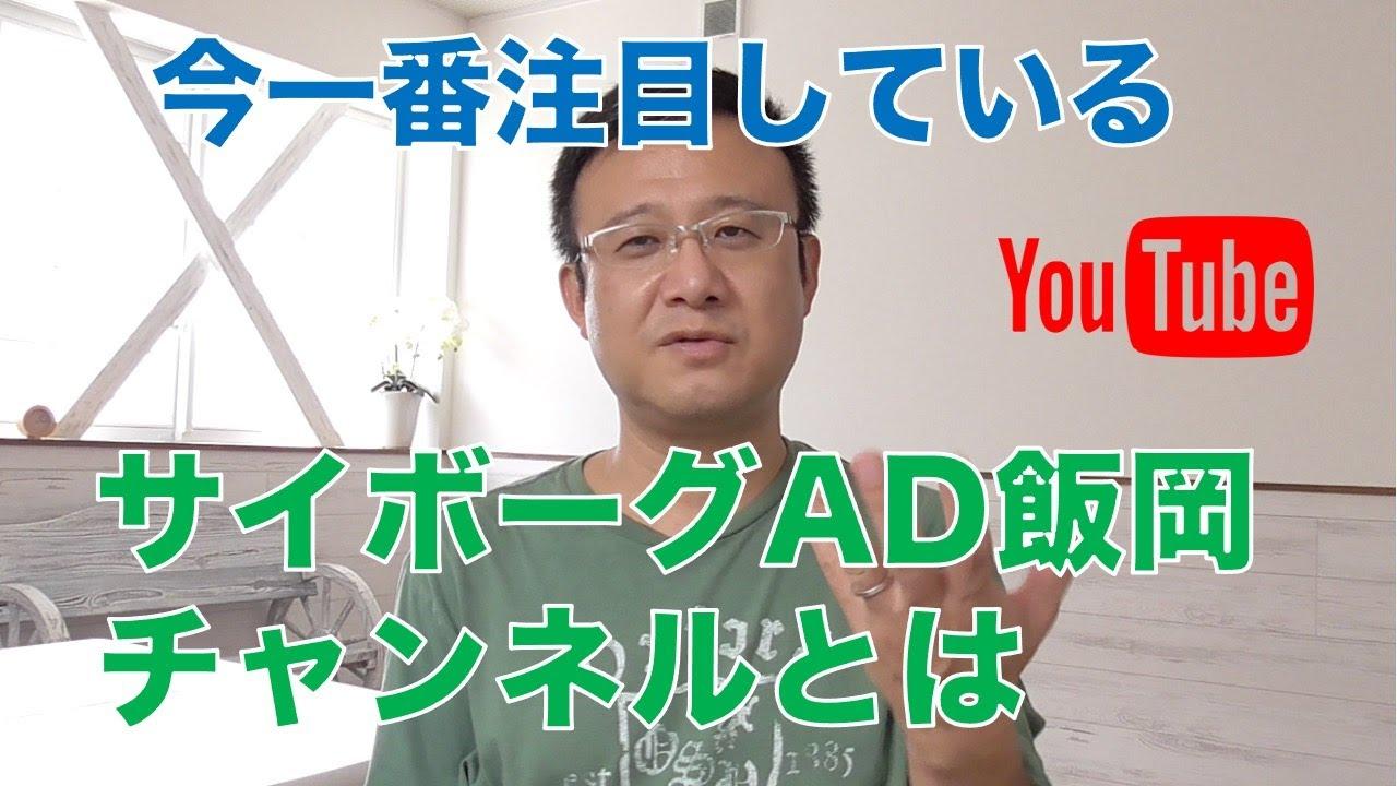 Ad 飯田 サイボーグ