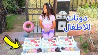 بنت صغيرة تبيع دونات - شوف حصل اية !!