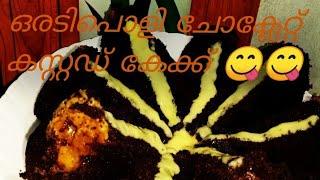 Custard choclate cake/കസ്റ്റാർഡ് ചോക്ലേറ്റ് കേക്ക്/favorite kitchen 0041