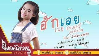 ฮักเลย - เนย สะเลอปี้ พอดีม่วน feat.โก้น้อย คอยรัก【 Lyric Version 】