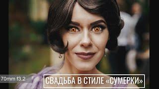 """Свадьба в стиле """"Сумерки"""". Влог #51"""