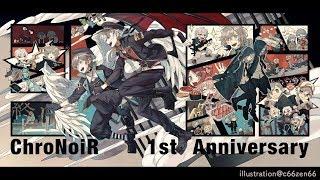 真 ChroNoiR 1st Anniversary |雑談【にじさんじ/叶,葛葉】