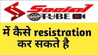How to registration for social tube || Social tube में कैसे resistration कर सकते है ||