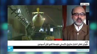 ما الأسباب وراء إعلان طهران اختبار صاروخ باليستي؟
