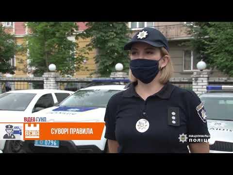 Телерадіокомпанія ВЕЖА: Поліцейські Івано-Франківщини контролюють  дотримання карантинних обмежень