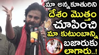 Pawan Kalyan Emotional Speech About Chiranjeevi Daughter Sreeja || Janasena Porata Yatra || NSE